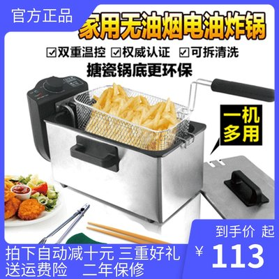 Yuyuan electric oil fryer home constant temperature mini small electric fryer electric fryer commercial french fries