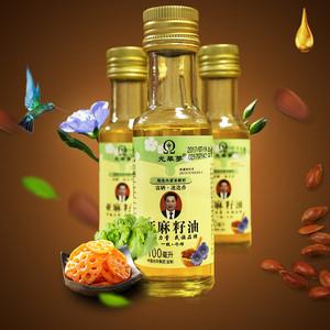 光华梦亚麻籽油α-亚麻酸欧米伽3 冷轧一级 出口纯植物家用食用油