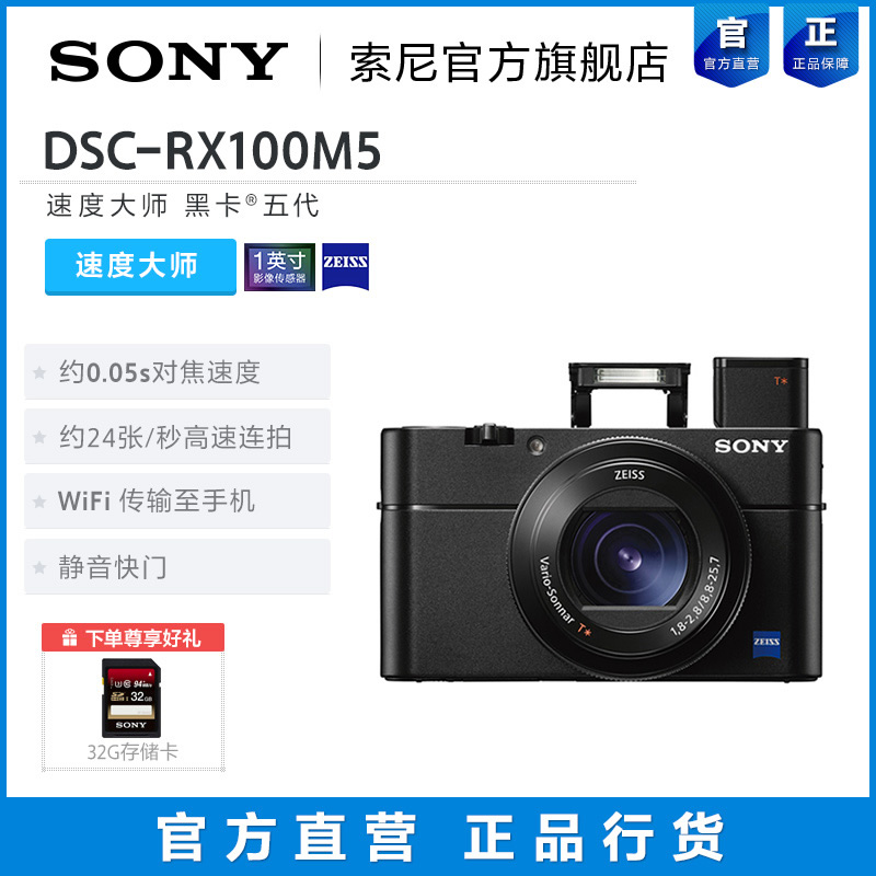 [Official flagship] Sony / Sony DSC-RX100M5 Black card five generations Digital camera RX100V