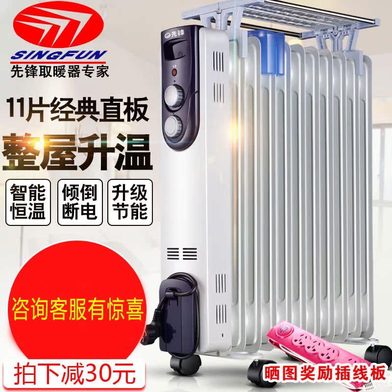 先锋 取暖器家用 电热油汀式电暖器电暖器节能电暖风电暖气片油丁