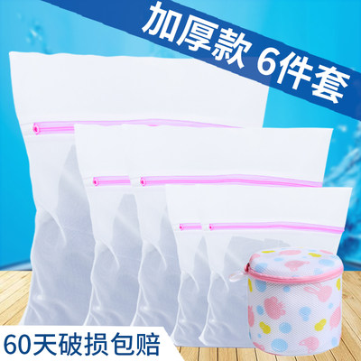 Laundry bag, washing bag, household washing machine, special anti-deformation, rough net set, large sweater, large thickness