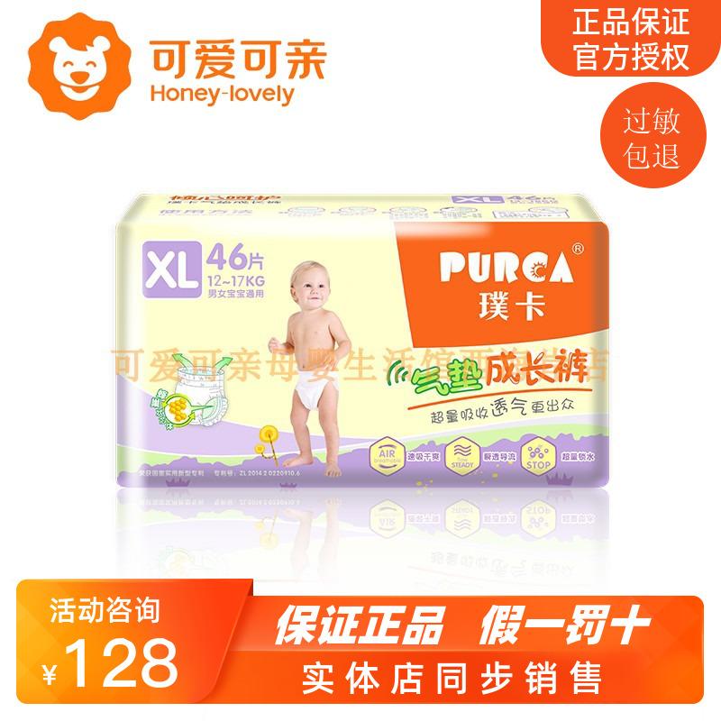 Thẻ đệm không khí tăng trưởng quần bé kéo quần nam và nữ tã siêu mỏng nước tiểu không ướt XL46 chính hãng - Tã / quần Lala / tã giấy