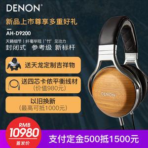 【6重豪礼】DENON/天龙 AH-D9200 头戴式耳机木碗HIFI新旗舰新品
