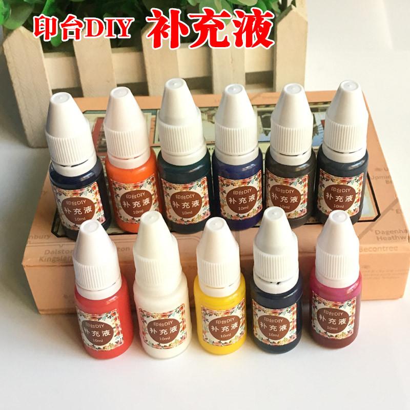 橡皮章印台彩色DIY补充液可自行调色印油加墨印泥印台多色可选