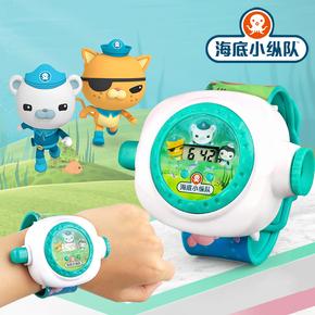 海底小纵队抖音投影手表儿童玩具