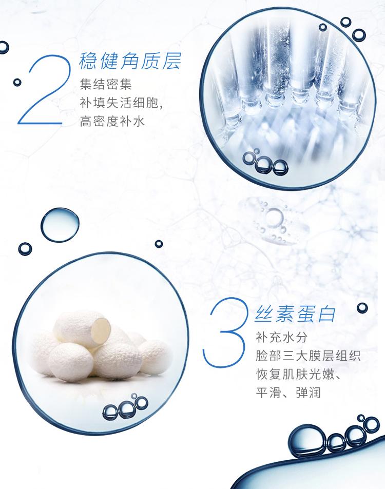 蚕丝蛋白滋养柔肤水_r4_c1.jpg