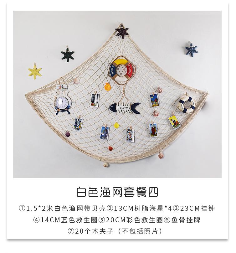 地中海風格中號漁網夾子DIY相片網格照片墻裝飾INS風墻面裝飾壁掛