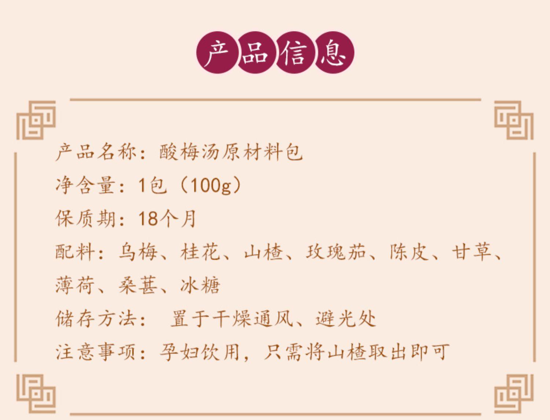 正宗老北京酸梅汤原材料包100g