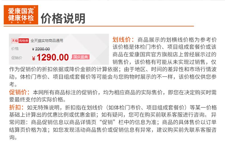 爱康国宾 感恩高端体检卡父母老人健康 北京上海广州深圳
