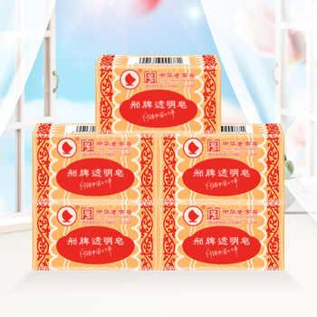 【船牌】家庭蜡纸杀菌透明皂140g*5块券后9.9元包邮