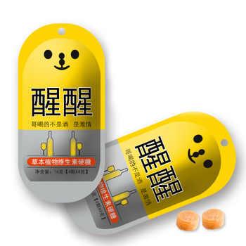 【买一送一】醒醒超火韩国解酒神器券后7.9元包邮