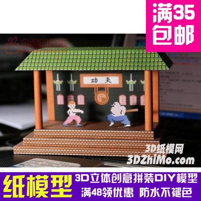 Kung fu arcade trò chơi điện tử 3d mô hình giấy DIY handmade handmade khuôn giấy khuôn giấy trang trí đồ chơi - Mô hình giấy