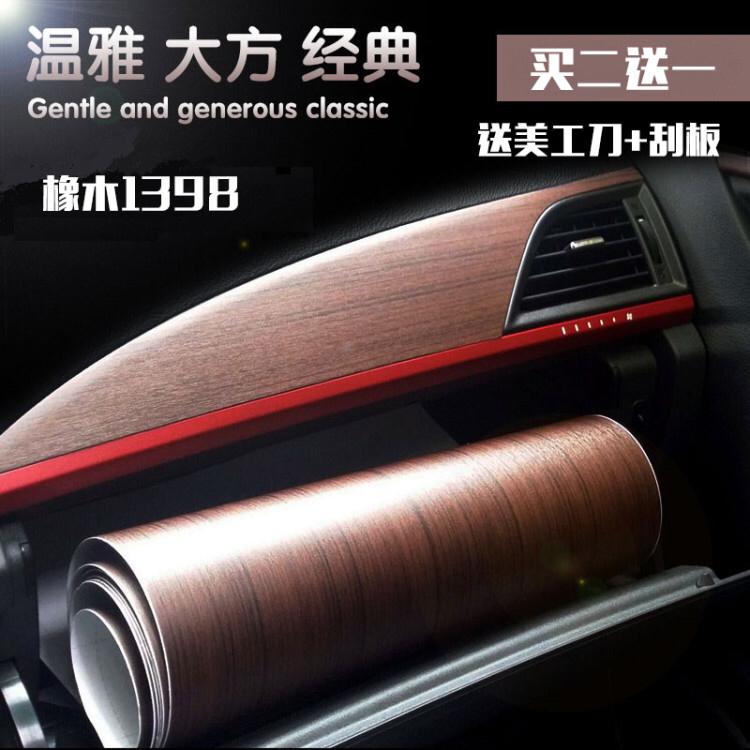 高端进口汽车碳纤维改色膜车身内饰贴纸贴膜3D立体改装饰