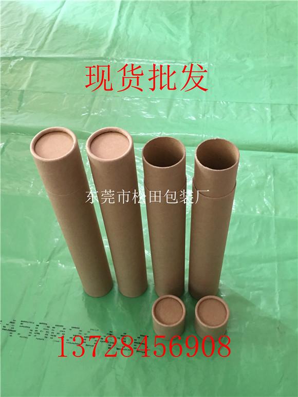 纸筒纸管 纸筒书画筒 超值海报筒佛香筒包装纸罐纸筒34*350单头盖