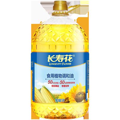 长寿花葵花玉米调和油5L物理压榨一级家用食用油植物油烘焙油