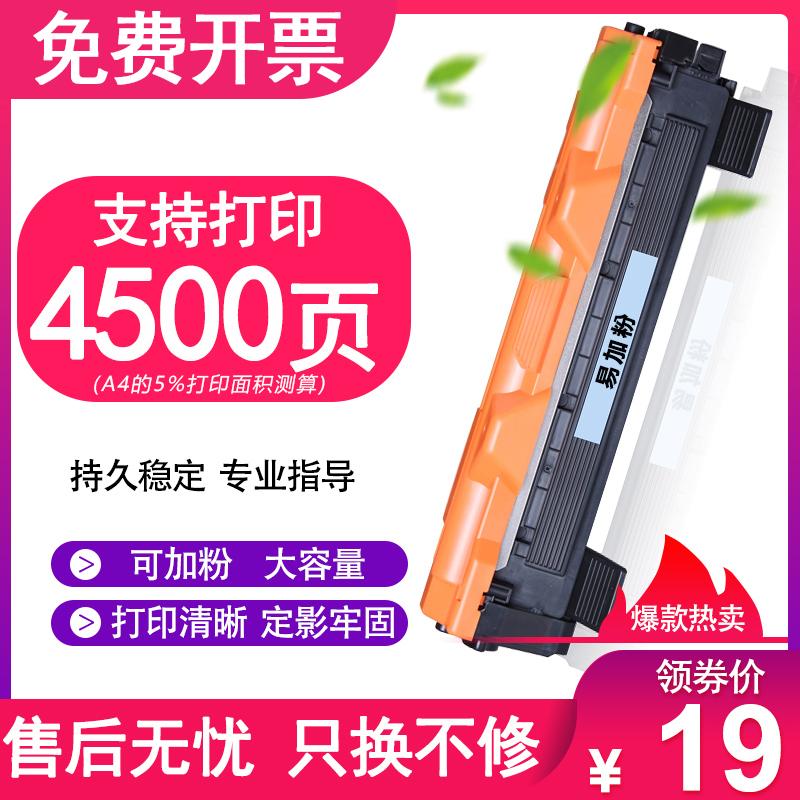 适用兄弟TN1035粉盒DCP16181618W墨盒MFC1818MFC18131608w硒鼓HL1208HL1218DCP1518MFC1919NW打印机易加墨