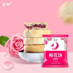 玫瑰花饼早餐饼云南鲜花饼250g