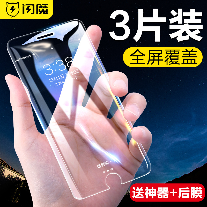 flash magic apple 7plus tempered film iphone8 full coverage apple 8plus anti blu ray mobile. Black Bedroom Furniture Sets. Home Design Ideas