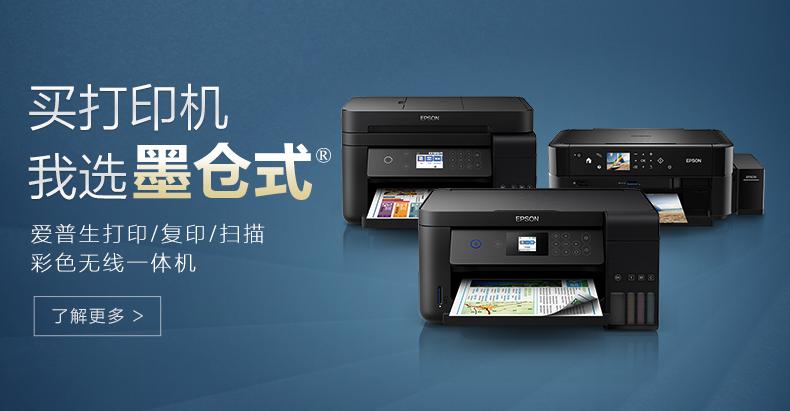 爱普生墨仓式打印机一览表-02-商务办公应用.jpg