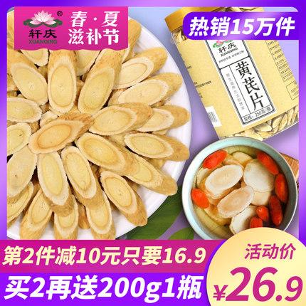轩庆 甘肃特级纯黄芪粉 250g 11.9元包邮