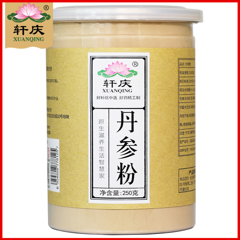 Xuanqing Salvia Powder оригинал Купить 1 в подарок 1 Всего 500 г Wenshan Non-wild premium Yunnan Zidan Tablet Ultrafine Powder