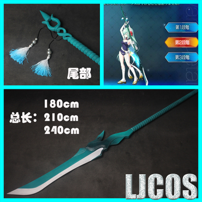 taobao agent 【LJCOS】 Fate/Grand Order fgo Kiyohime Lancer cosplay weapon props