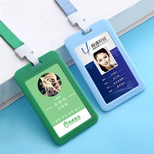 鑫锐证件套卡套带挂绳胸卡工作牌