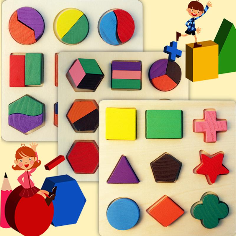形状配对积木玩具儿童早教益智木制立体拼图婴儿宝宝1-2-3周岁