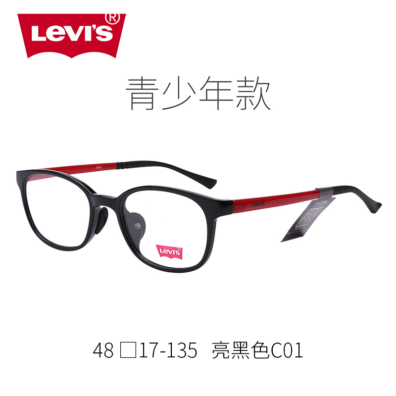 USD 180.00] Levi\'s children myopia glasses frame ultra light youth ...