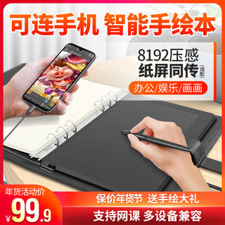 Gaoman M5 can be connected to mobile phone, hand drawing board, computer drawing board, electronic drawing and writing, intelligent handwriting digital board