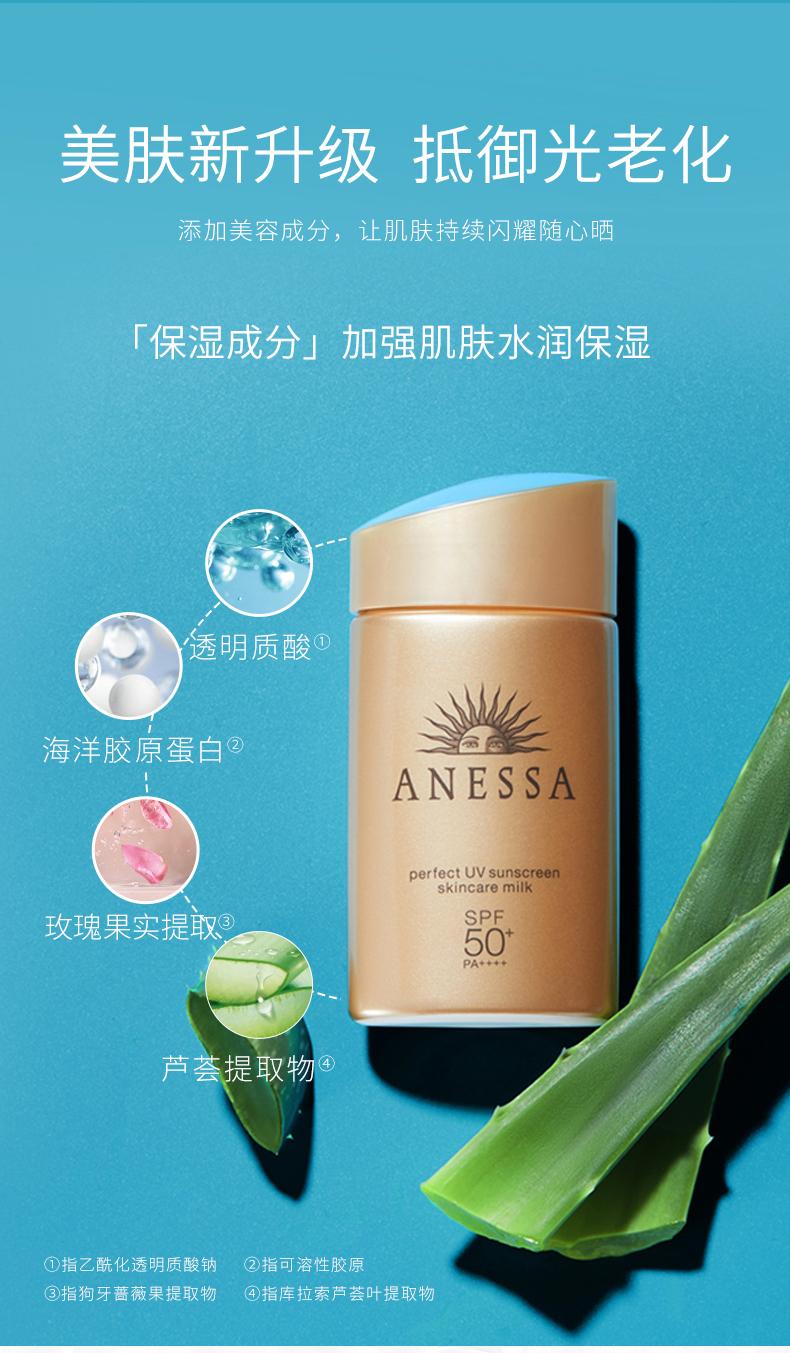 资生堂旗下 安热沙 ANESSA SPF50+ 水能户外小金瓶防晒乳 60ml*2瓶 图4