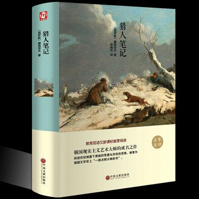 世界名著小说猎人笔记文学书籍