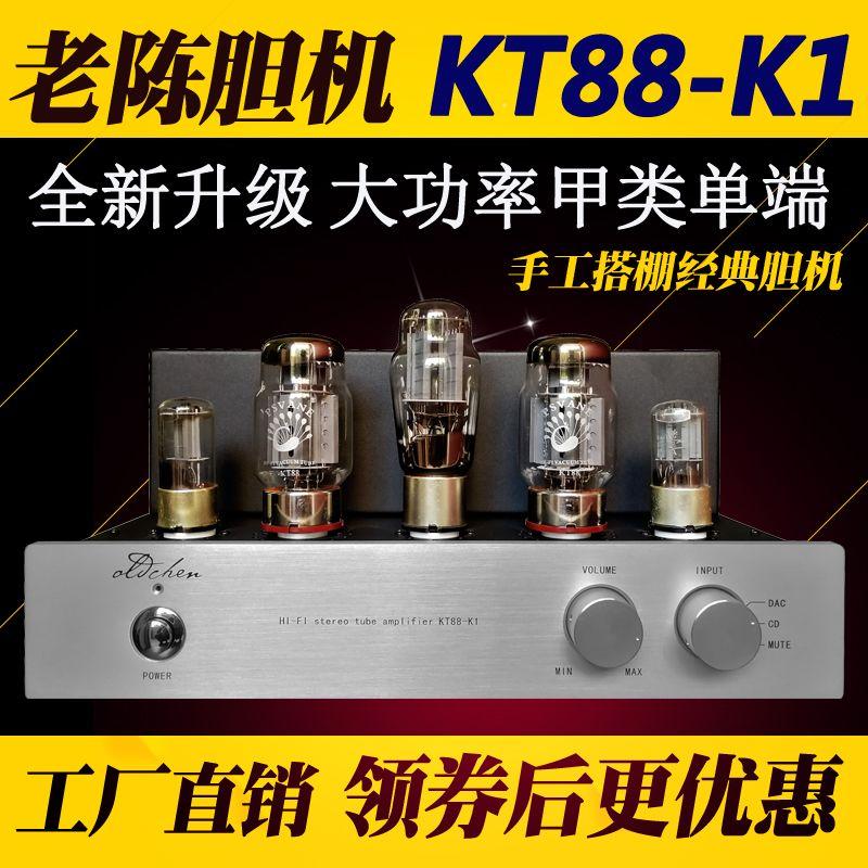 老陈胆机kt88电子管胆功放机纯手工大功率单端甲类纯胆机功放机