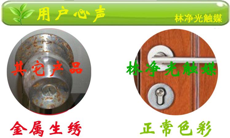 光触媒除甲醛清除剂强力型