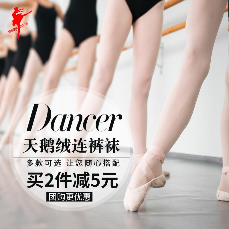 Балетные носки взрослые детские Колготки для ног белый Женские тонкие носки для танцев 18021