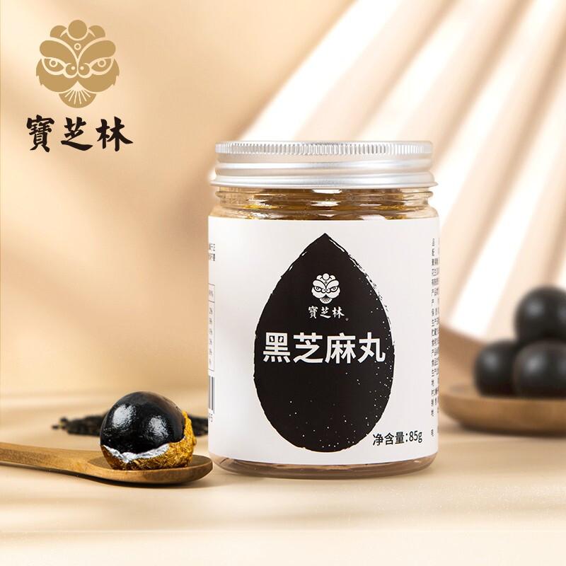 【宝芝林】蜂蜜黑芝麻丸5罐装*85g