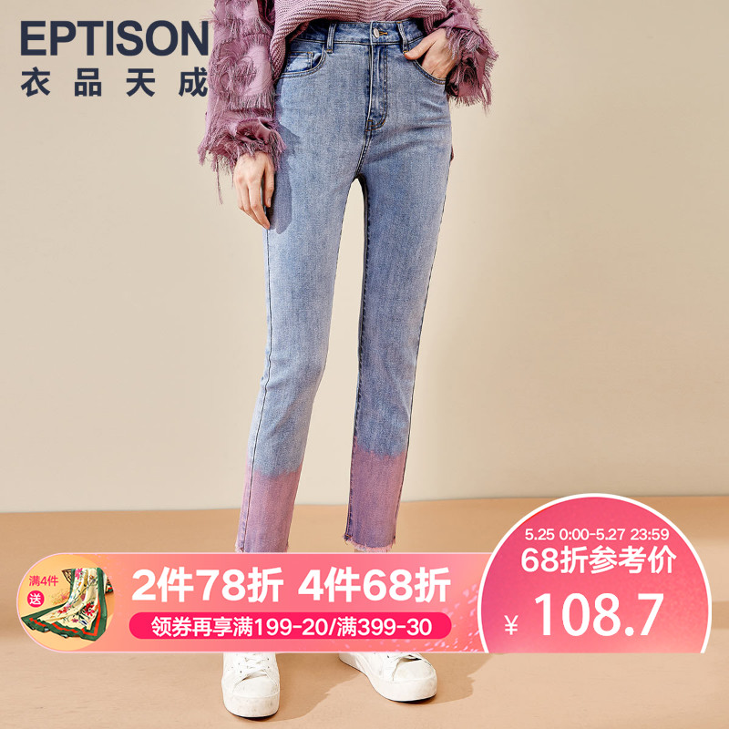 Clothing Tiancheng tight feet jeans female nine points 2019 summer new Korean fashion pink blue gradient pants
