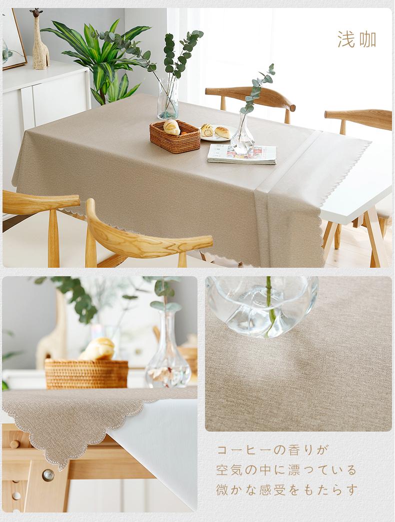 纯色北欧网红布艺桌布 防水防油防烫免洗茶几餐桌布pvc塑料长方形商品详情图