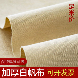 Thickened white canvas cotton fabric makes package canvas bag cotton numb rough cloth old coarse cloth old canvas cloth