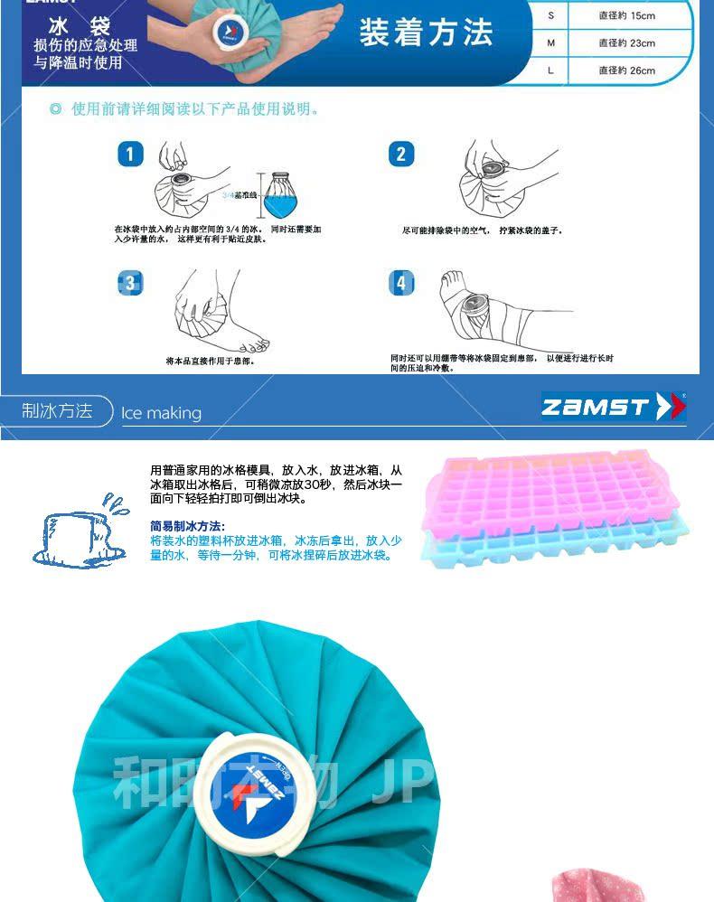 冰袋詳情頁_04.jpg