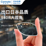 Japan Kuimeite Blind Spot Auxiliary Mirror Reversing Rear View Mirror Small Round Mirror 360 Degree Blind Spot Mirror Wide-angle Auxiliary Mirror