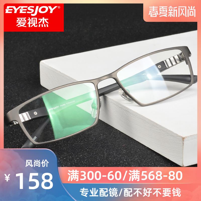 Kính titan nguyên chất khung nam đầy đủ khung với kính đổi màu kính cận thị hoàn thành kính quang khung mắt nam - Kính khung