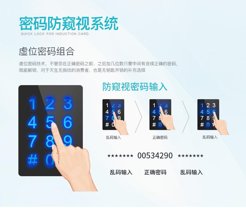 匯泰龍云鎖,密碼防窺視系統