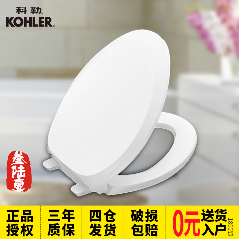 kohler toilet cover board toilet seat ring seat cover mute full package type seat stool cover plate k4195t0