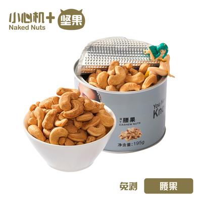 小心机【原味腰果仁】罐装195g