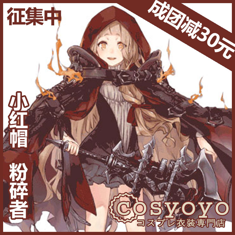 Parrucca anime death alice SINoalice little red riding hood cosplay lady wig