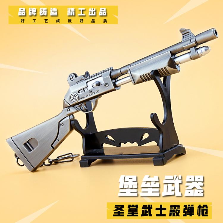 Vũ khí kim loại xung quanh trò chơi pháo đài Templar shotgun mô hình đồ chơi hợp kim móc khóa đồ trang trí - Game Nhân vật liên quan