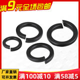 8.8 grade black elastic washer thickened opening spring washer widened elastic washer M3M4M5M6M8M10M12M30