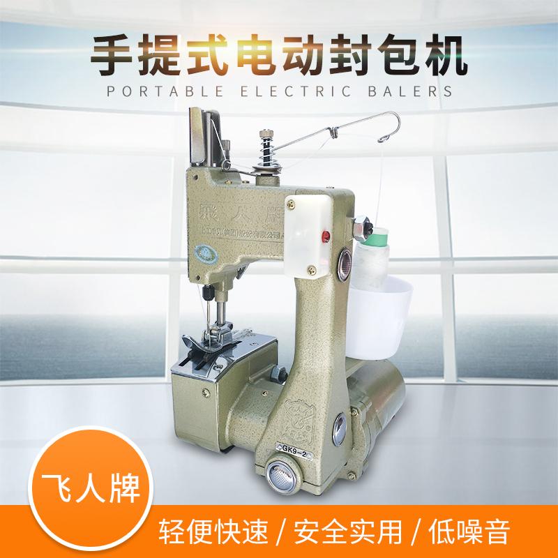 Portable Industrial Sealing Machine Sewing Machine Packing Machine Awesome Portable Industrial Sewing Machine