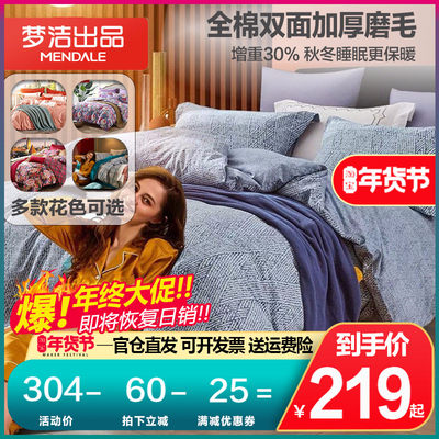 Mengjie home textile all cotton grinding four-piece cotton bed single 1.8M1.5 dream clean 248x248 bed supplies